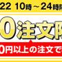 700_200_coupon_02