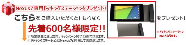 Nexus7_Dock