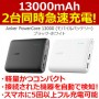 powercore-13000_12