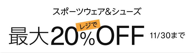 1078190_apparel_sports_coupon_foil_1_650x180