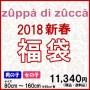 fuku18_zucca