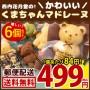 honki-mode485-0405