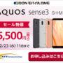 OCNモバイルONEにて AQUOS sense3 SH-M12 SIMフリー 音声対応SIM限定 が5500円とお買い得!